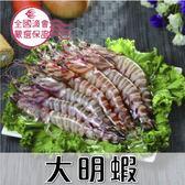 大明蝦1盒(1000g/盒)