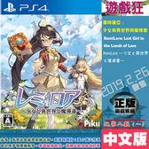 PS4 蕾咪羅亞 ~少女與異世界與魔導書~(中文版)