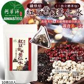 AWASTEA 阿華師 纖烘焙 紅豆紫米薏仁水(三角立體茶包) 10g×10入◎花町愛漂亮◎AW