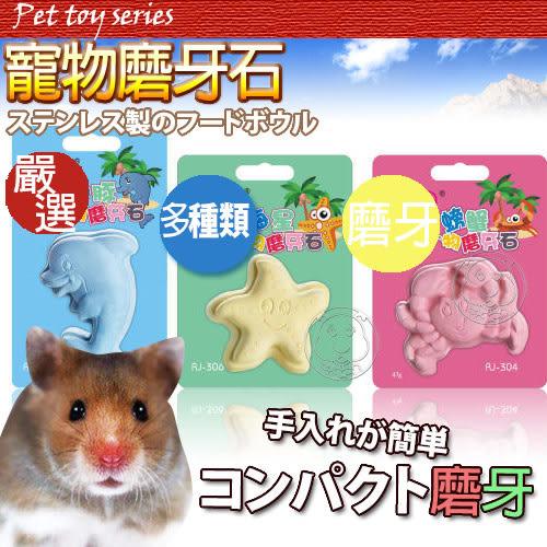 【培菓平價寵物網】卡諾》倉鼠磨牙食礦物塊66g/塊