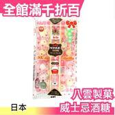 日本 八雲製菓 威士忌酒糖 100g×6袋 過年送禮 交換禮物 零食小點 糖果 活動派對【小福部屋】