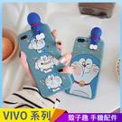 貼臉叮噹貓 VIVO Y12 S1 Y17 V15 pro V11 V11i V9 手機殼 立體造型 趴趴公仔 可愛卡通 全包邊軟殼