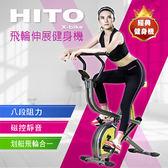 Hito飛輪伸展健身機/健腹機/ 美背機/輕巧又實用