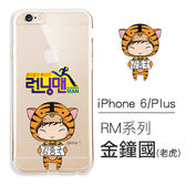 [iPhone 6 4.7 / Plus 5.5 ] RM系列 客製化手機殼 Running Man 劉在錫 宋智孝 哈哈 GARY 李光洙 池石鎮 金鐘國