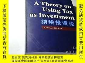 二手書博民逛書店A罕見Theory on Using Tax as Invest