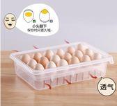 可疊加冰箱帶蓋雞蛋收納盒廚房食物保鮮盒雞蛋格鴨蛋盒雞蛋盒   LannaS