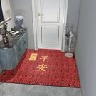 中式進門地墊入戶門紅色絲圈防滑腳墊門口地毯門外出入平安門墊 小山好物
