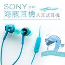 ★輕巧 高CP值★SONY 海豚耳機 入耳式 線控 耳麥 【保固一年】