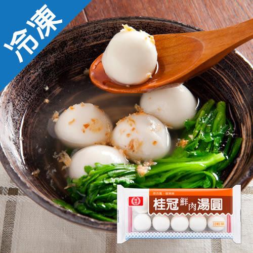 桂冠鮮肉湯圓2盒(200G/盒)【愛買冷凍】