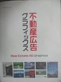 【書寶二手書T5/廣告_JG8】Real Estate AD Graphics不動產廣告
