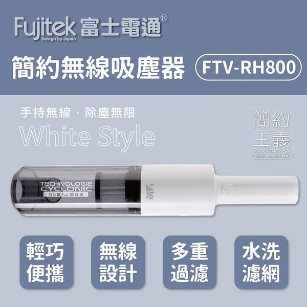 【富士電通】USB簡約無線吸塵器 FTV-RH800 保固免運