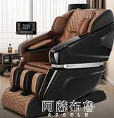 按摩椅 德國佳仁按摩椅家用全身新款智慧SL揉捏按摩器全自動太空豪華艙 MKS阿薩布魯