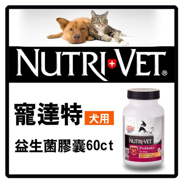 【力奇】寵達特 犬用益生菌膠囊60錠 可超取(F001A18)