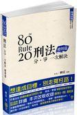 (二手書)80/20法則 刑法分爭一次解決-總則篇-國考各類科