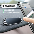 磁吸汽車手機支架/磁吸手機架
