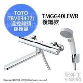 現貨 日本 TOTO TBV03407J 浴室 溫控 水龍頭 淋浴龍頭 蓮蓬頭 TMGG40LEWR後繼款