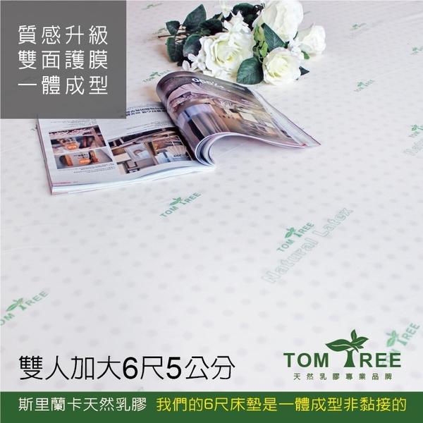 乳膠床墊-升級版-雙人加大6X6.2尺X5cm 頂級斯里蘭卡-雙面護膜非黏接【天然乳膠床墊】Tom Tree
