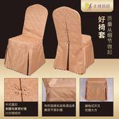 椅套 酒店飯店宴會廳會議用椅子套定做生產中式盤扣凳套