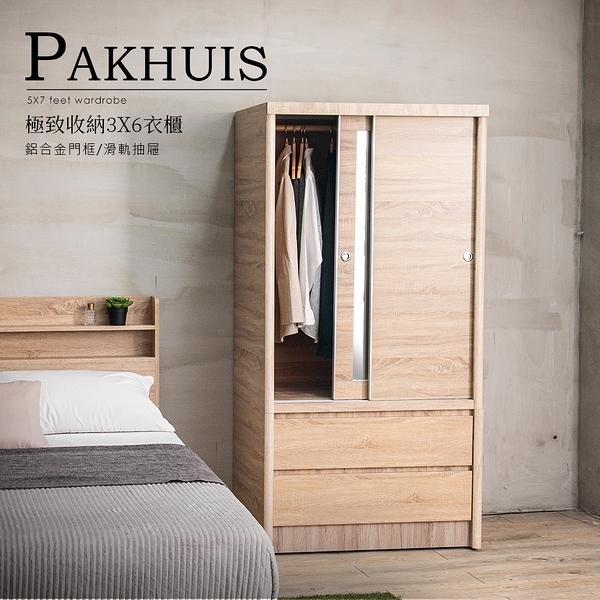 Pakhuis 帕奎伊斯3X6尺衣櫃(六色)【obis】