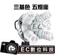 【EC數位】Godox 神牛 TL-5 三基色攝影燈/攝像燈 多頭燈座 五燈座 E27燈座 保榮卡口無影罩 TL5