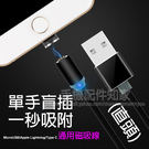 【直頭磁吸線】Type C + Micro USB + Apple Lightning LED三合一圓型磁吸充電線/防塵塞/手機/平板/安卓/iphone