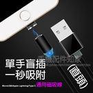 【直頭磁吸線】Type C + Micro USB + Apple Lightning LED三合一圓型磁吸充電線/防塵塞/手機/平板/安卓/iphone