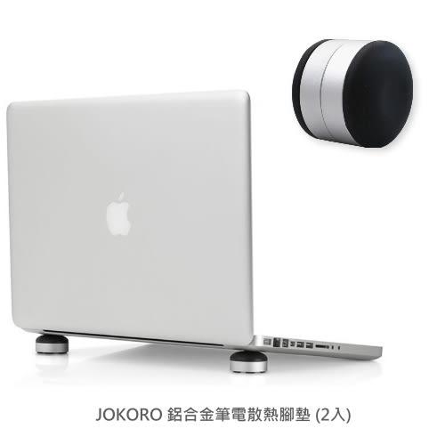 【A-HUNG】鋁合金筆電散熱腳墊 (2入) 筆記型電腦 散熱底座 散熱支架 筆電散熱架 散熱墊 散熱器