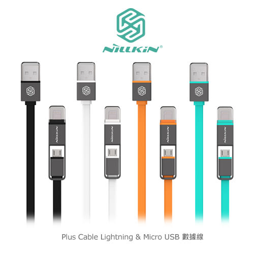 NILLKIN Plus Cable Lightning & Micro USB 數據線 充電傳輸線 電源線 Apple iPhone iPad iPod Touch