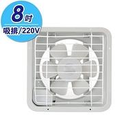 【永信】8吋吸排兩用通風扇(電壓220V) FC-508-2