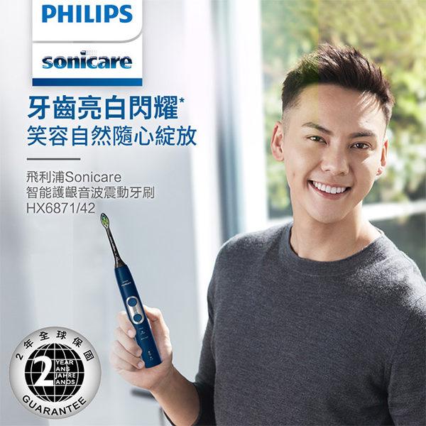 HX6871/42 飛利浦 Sonicare 智能護齦音波震動牙刷(星光藍)