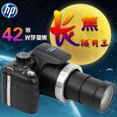高清長焦照相機HP/惠普D3500 數碼照相機高清 長焦小單反數碼攝像家用旅遊便攜 igo 免運