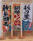 日式迷你刀旗日本壽司料理店和風餐廳廣告裝...