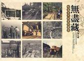 (二手書)無盡藏:哈崙百年林業影像集