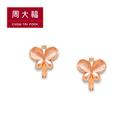 商品品牌:周大福珠寶 商品模號:121955 耳環材質:18K玫瑰金 金重:0.054兩