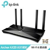 【TP-LINK】Archer AX20 AX1800 Wi-Fi 6 路由器 【贈不鏽鋼環保筷】