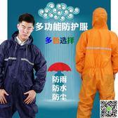 勞保連體帶帽防塵服防護工作服防水防雨服噴漆打磨男雨衣 宜品