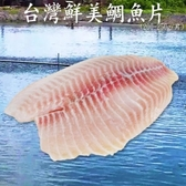 【南紡購物中心】【賣魚的家】台灣本土大片新鮮鯛魚片 10片組