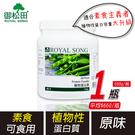 【御松田】植物蛋白素-全植物配方(500...