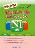 (二手書)絕對合格!日本語能力試驗 N1 讀解