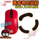 [ PC PARTY ]  火線競技 賽睿 SteelSeries KINZU/KANA 系列 滑鼠貼 鼠腳 鼠貼