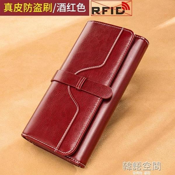 女士錢包女長款2021新款時尚ins潮復古大容量真皮手拿包可放手機 【韓語空間】