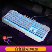 狼蛛機械手感金屬鍵盤台式電腦筆記本有線網吧發光游戲 〖korea時尚記〗