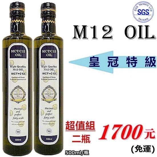 (二瓶優惠組合)皇冠特級M12中鏈椰子油*2入(MCT+C12月桂酸)
