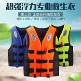 救生衣便攜式船用專業游泳大浮力戶外輕便成人沖浪水域救援浮力衣  【端午節特惠】
