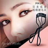 MKUP 美咖 完美弧度捲翹睫毛夾 乙支入 ◆86小舖◆