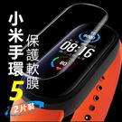 (贈)小米手環5 TPU保護軟膜保護貼(2片裝)