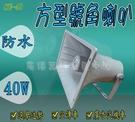 室外外防水號角喇叭SU-40 40W 8歐姆 PA廣播防水喇叭 廣告宣傳車 廣告車 廣播喇叭