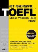 (二手書)TOEFL iBT托福分類字彙(增訂版)