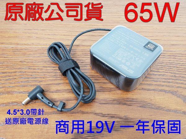 原廠 公司貨 華碩 ASUS 65W 商用 變壓器 19V 3.42A 充電器 電源線 B8230UA B8430UA B8230 B8230U