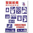 節慶王【X010018】聖誕雕空紙模8入,聖誕佈置/噴漆/噴罐/雪景/人造雪/噴雪/玻璃貼